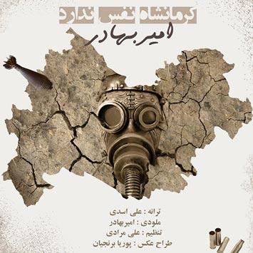 Amirbahador-Kermanshah-Nafas-Nadarad