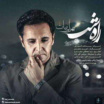 Bahram Bayat Rahe Shab - دانلود آهنگ جدید بهرام بیات به نام راه شب
