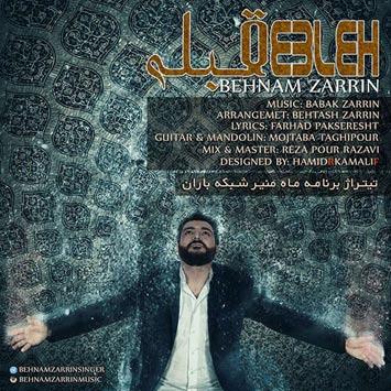 دانلود آهنگ جدید بهنام زرین به نام قبله Behnam Zarrin Ghebleh