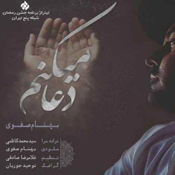 دانلود آهنگ جدید بهنام صفوی به نام دعا میکنم BehnamSafavi