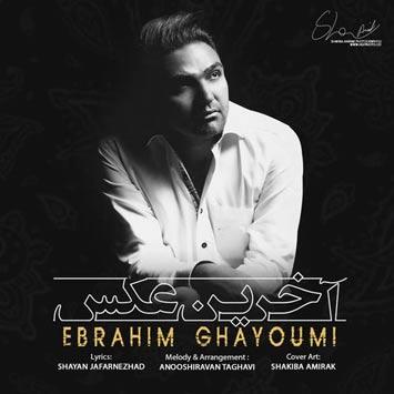 Ebrahim-Ghayoumi-Called-Akharin-Aks