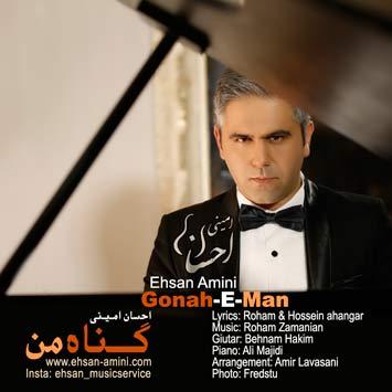 دانلود آهنگ جدید احسان امینی به نام گناه من Ehsan Amini Gonahe man