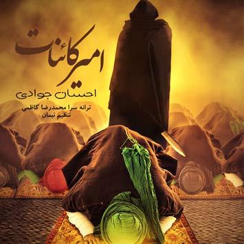 دانلود آهنگ جدید احسان جوادی به نام امیر کائنات Ehsan Javadi Amire Kaenat