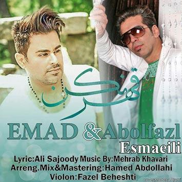 Emad-Abolfazl-Esmaeili-Ghahr-Nakon