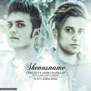 دانلود آهنگ جدید ارشاد به نام شناسنامه Ershad And Amir Enghelan – Shenasname