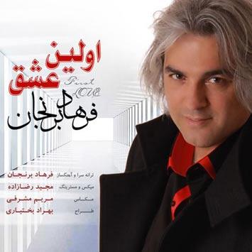 دانلود آهنگ جدید فرهاد برنجان به نام اولین عشق Farhad Berenjan Called Avalin Eshgh