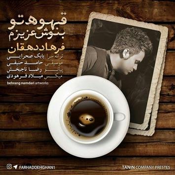 Farhad-Dehghan---Ghahvato-Benoosh-Azizam