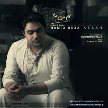 Hamidreza Assar Behem Hagh Bede - دانلود آهنگ جدید حمیدرضا عصار به نام بهم حق بده