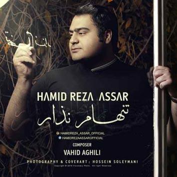 دانلود آهنگ جدید حمیدرضا عصار به نام تنهام نزار Hamidreza Assar Tanham Nazar