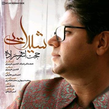 Hojat Ashrafzadeh Sheydaei - دانلود آهنگ جدید حجت اشرف زاده به نام شیدایی