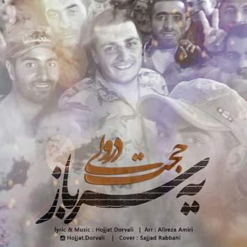 دانلود آهنگ جدید حجت درولی به نام یه سرباز Hojjat Dorvali Ye Sarbaz
