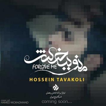 حسین توکلیمنو ببخش