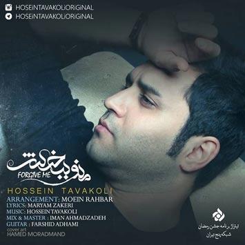 Hossein-Tavakoli---Mano-Bebakhsh