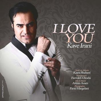دانلود آهنگ جدید کاوه ایرانی به نام دوست دارم Kaveh Irani Dooset Daram