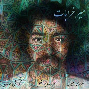 Kourosh-Mehraban---Mir-e-Kharabat