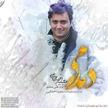 دانلود آهنگ جدید مجید اخشابی به نام دمدمی Majid Akhshabi Damdami