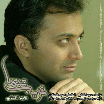 Majid-Akhshabi-Gharibe-Tanha