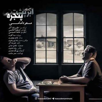 دانلود آهنگ جدید مسعود امامی به نام ابر پشت پنجره Masoud Emami Abre Poshte Panjereh