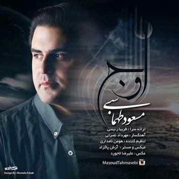 Masoud-Tahmasebi-Owj