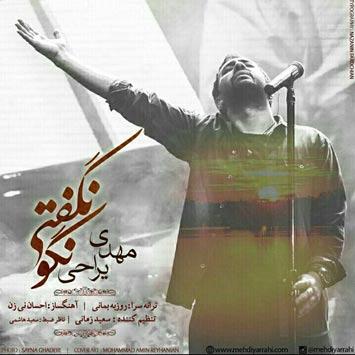 Mehdi-Yarrahi---Nagoo-Nagofti