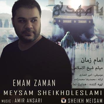 Meysam-Sheikholeslami---Emam-Zaman