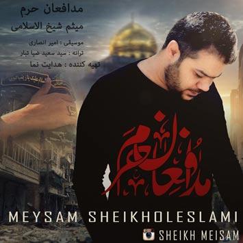دانلود آهنگ جدید میثم شیخ الاسلامی به نام مدافعان حرم Meysam Sheikholeslami Modafeane Haram