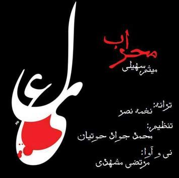 دانلود آهنگ جدید میثم سهیلی به نام محراب Meysam Soheyli Mehrab