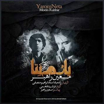 دانلود آهنگ جدید معین راهبر به نام یارم نتا Moein Rahbar Yarom Neta