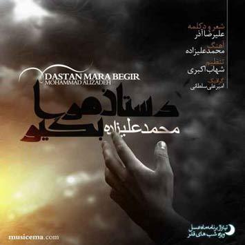 دانلود آهنگ جدید محمد علیزاده به نام دستان مرا بگیر Mohammad Alizadeh DastanMara Begir