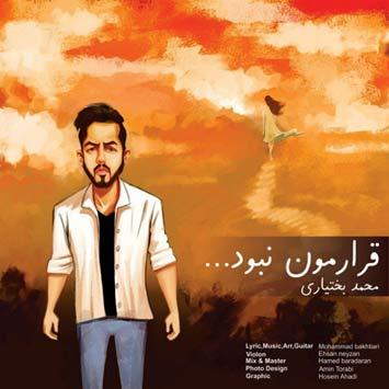 دانلود آهنگ جدید محمد بختیاری به نام قرارمون نبود Mohammad Bakhtiari Ghararemoon Nabood