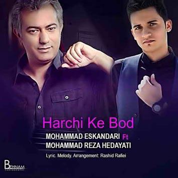 Mohammad-Eskandari-Har-Chi-Ke-Bood