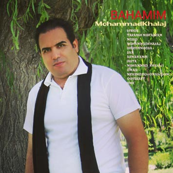 دانلود آهنگ جدید محمد خلج به نام با همیم Mohammad Khalaj Ba Hamim