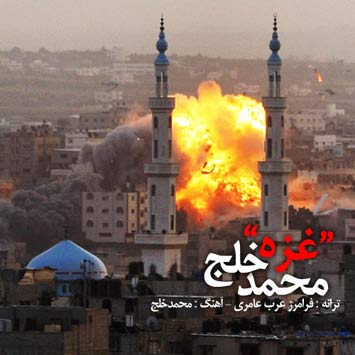 دانلود آهنگ جدید محمد خلج به نام غزه MohammadKhalaj ghaze