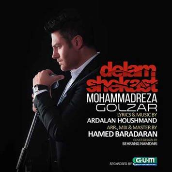 دانلود آهنگ جدید محمدرضا گلزار به نام دلم شکست Mohammadreza Golzar Delam Shekast