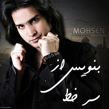 Mohsen-Yeganeh-Benevis-Az-Sarekhat