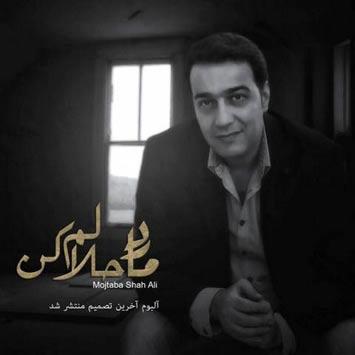 دانلود آهنگ جدید مجتبی شاه علی به نام مادر حلالم کن Mojtaba Shah Ali Madar Halalam Kon