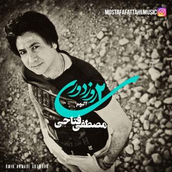 دانلود آهنگ جدید مصطفی فتاحی به نام 2 روز دوری Mostafa Fattahi 2 Roz Dori