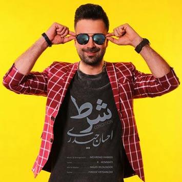 دانلود آهنگ جدید احسان حیدری به نام شرط Music Ehsan Heidari Shart