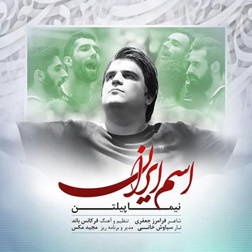 Nima-Piltan-Esme-Iran
