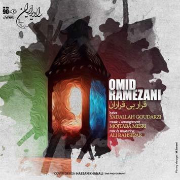 دانلود آهنگ جدید امید رمضانی به نام قرار بی قراران Omid Ramezani
