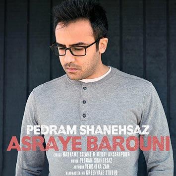 دانلود آهنگ جدید پدرام شانه ساز به نام عصرای بارونی Pedram Shanehsaz Asraye Barouni