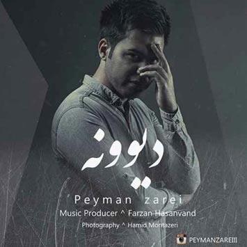 دانلود آهنگ جدید پیمان زارعی به نام دیوونه Peyman Zarei Divooneh
