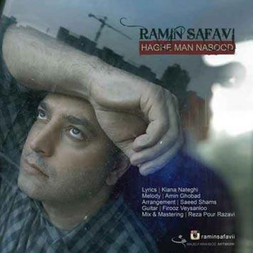 Ramin-Safavi-Haghe-Man-Nabood