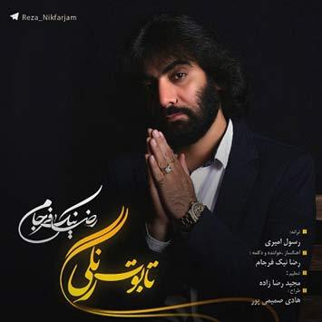 دانلود آهنگ جدید رضا نیک فرجام به نام تابوت رنگی Reza Nikfarjam Taboote Rangi