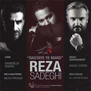Reza-Sadeghi---Dastaye-Ye-Mard