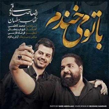 دانلود آهنگ رضا صادقی و شهاب رمضان به نام با تو می خندم Reza Sadeghi Shahab Ramezan Ba To Mikhandam