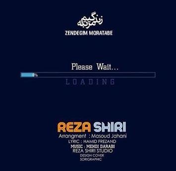 دانلود آهنگ جدید رضا شیری به نام زندگیم مرتبه Reza Shiri Called Zendegim Moratabe