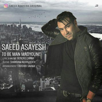 Saeed-Asayesh---To-Be-Man-Madyuni