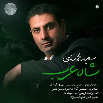 Saeed-Mohammad-Nabi---Shahe-Arab