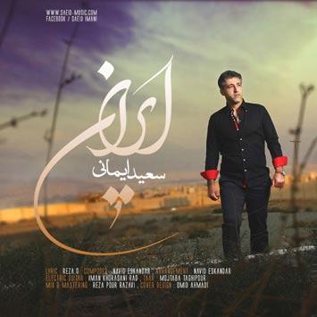 دانلود آهنگ جدید سعید ایمانی به نام ایران Saeid Imani Iran